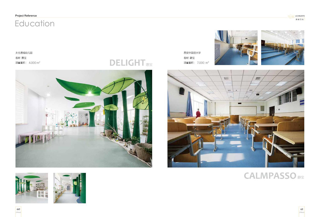 深圳宝安区西乡中学_深圳皓达--韩国进口LG地板、PVC地板、胶地板、地板胶、塑胶地板 ...